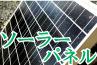 LEDソーラー街路灯のソーラーパネル&コントローラー