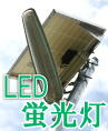 LEDソーラー街路灯のLED蛍光灯
