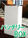 LEDソーラー街路灯のバッテリーBOX