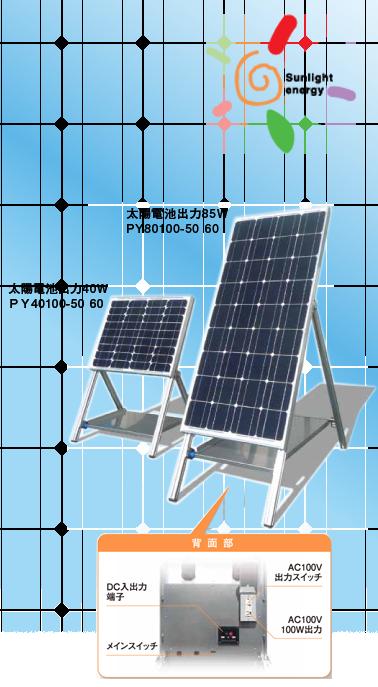 移動式太陽光発電機